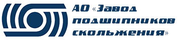 """АО """"Завод Подшипников Скольжения"""", г. Тамбов"""